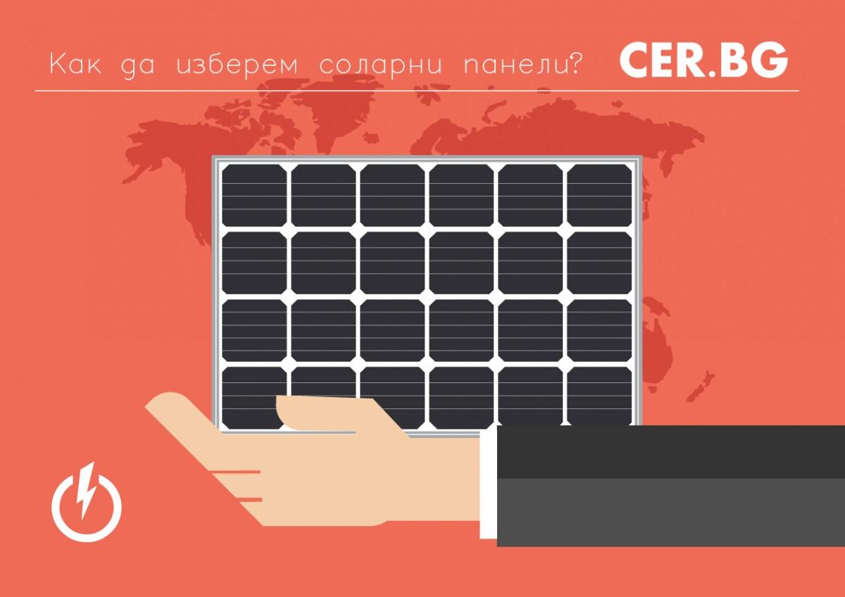 Как да изберем соларни панели